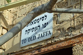 Old Jaffa sign